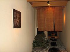 日本料理すずこう鈴木幸廣の写真