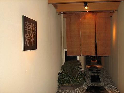 日本料理すずこう鈴木幸廣