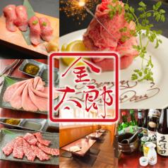 焼肉 金太郎 大宮宮原店の写真