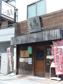 鳥鳥 とっと 小阪本店の雰囲気2