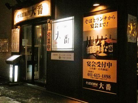 そば処大番 テレビ塔2号店