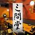 三間堂 神田淡路町店のロゴ