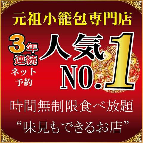 【平日限定】人気料理133種食放1980円★お子様・幼児料金もご用意しています!