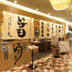 いづも 仙台パルコ2店の雰囲気1