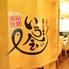 九州炙り酒場 いち会 いちえ 長崎銅座店のロゴ