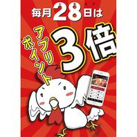 毎月28日はやきとりの日♪なんとアプリポイントが3倍!