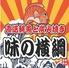 味の横綱 谷山本店 AJIYOKOのロゴ