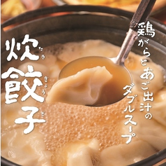 じとっこ組合 秋葉原昭和通り店 日南市の特集写真
