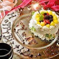 誕生日・記念日にはホールケーキでサプライズ☆