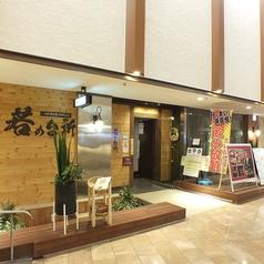 若の台所 梅田HEPナビオ店の外観3