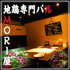 MORI屋 新宿歌舞伎町店