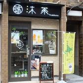 タピオカドリンク専門店 沫茶 Mocha 心斎橋店の雰囲気3