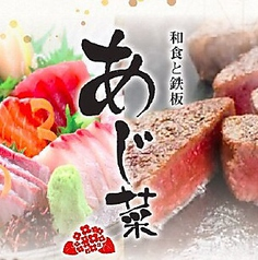 和食と鉄板 あじ菜の写真