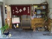 串料理 りき 八尾の雰囲気3