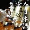 いろり 浜松のおすすめポイント3