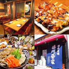 炭火串焼と旬鮮料理の店 備長炭焼 遠州葵家の写真