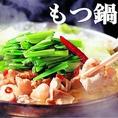季節を問わず大人気!九州小町の「もつ鍋」★ヤミツキになります♪ご好評頂いており、暖かい時期に汗を流して食べる方もいらっしゃいます♪