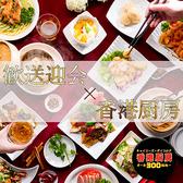 香港厨房 蒲田店 呉市のグルメ