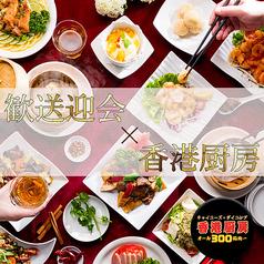 香港厨房 蒲田店の画像