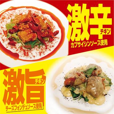 MURA Bar ムラバー 梅田北新地店のおすすめ料理1