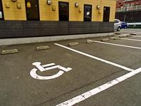 駐車場もバリアフリー対応