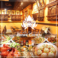 Asian Cuisine ボエチェ Bhwe Chhen 西中島店