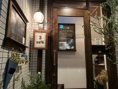 3cafeの写真