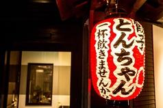 餃子 とんちゃん専門店 塚ちゃん餃子の写真