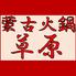 蒙古火鍋 草原 八王子店のロゴ