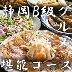 いろり 浜松のおすすめ料理1
