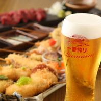【串揚げ×ビールの最強タッグ!!】