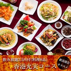 香港厨房 蒲田店のコース写真