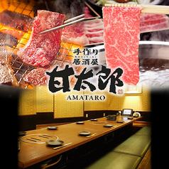 甘太郎 川崎ロぺステーションビル店の写真