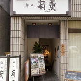 神田有薫の雰囲気3
