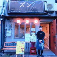 アジアン居酒屋ズンちゃん 小倉店の雰囲気1