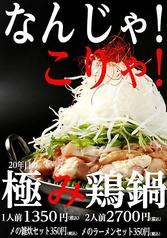 焼き鳥 バル TORITETSU 高岡駅前店の写真