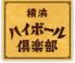 横浜 ハイボール倶楽部 HIGHBALL.CLUBのロゴ