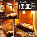 飯家 おかん ひま和りの雰囲気1