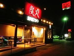 炭火焼肉屋さかい 山口大歳店の写真