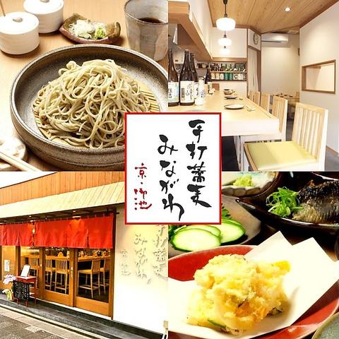 Teuchi Soba minagawa kyo Oike image