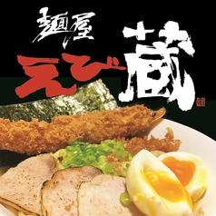 麺屋えび蔵