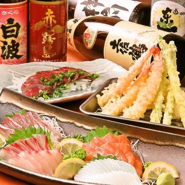 天ぷら居酒屋 朱々 住吉本店のおすすめ料理1