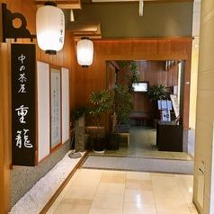 中の茶屋 重籠 ココウォーク店の写真