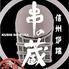 信州炉端 串の蔵 新宿南口店のロゴ
