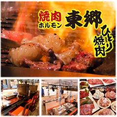ひとり焼肉 東郷 泉店の写真