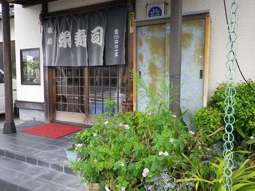 栄寿司 清水区の雰囲気1