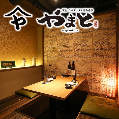 完全個室 居酒屋 やまと 高崎駅前店
