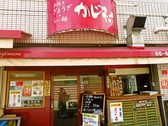 ぎょうざとらー麺の店 かじ村の雰囲気2