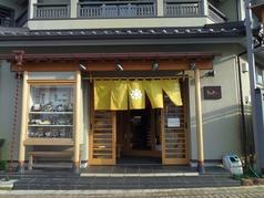 島彦本店の写真