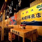 越前鮮魚店 片町店の雰囲気3